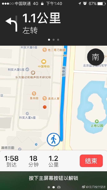 iOS锁屏地图导航