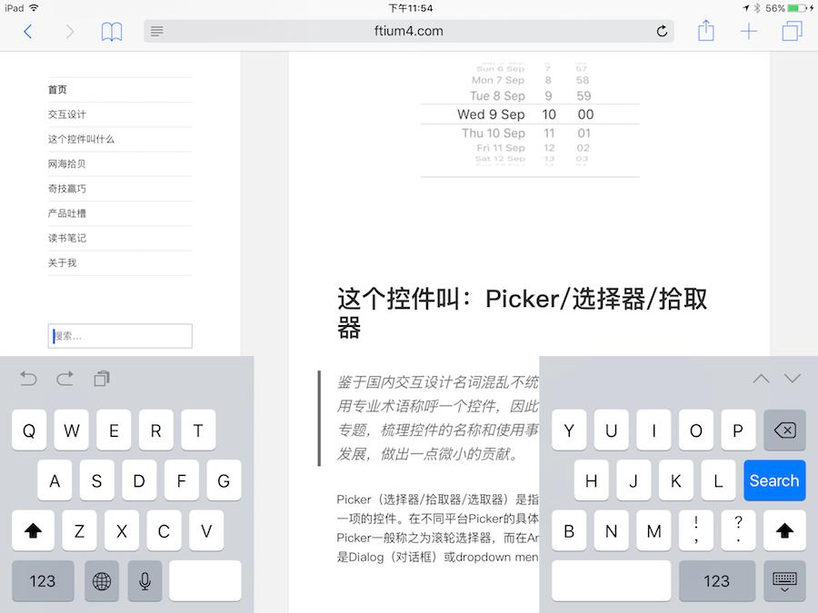 iPad拆分键盘