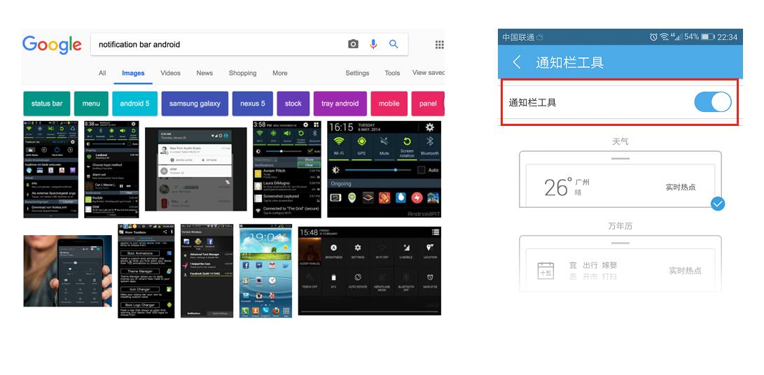 搜索Notification Bar(通知栏)出来的都是Android的通知抽屉