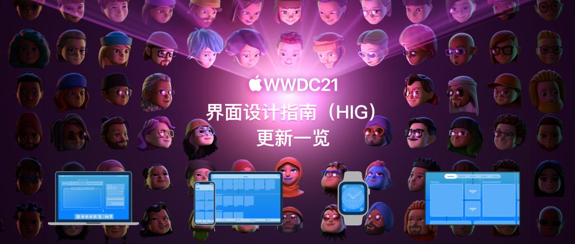 苹果 2021 WWDC 界面设计指南(HIG)更新一览