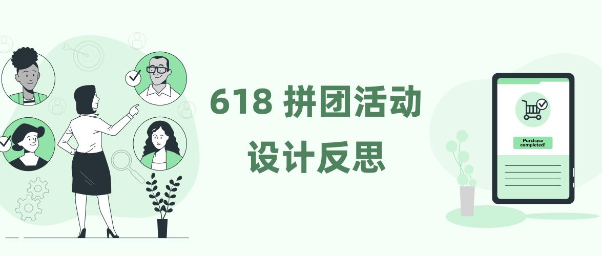 618 拼团活动设计反思