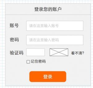 登录表单线框图